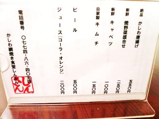 しんさん002.JPG
