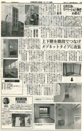 全国賃貸住宅新聞.jpg