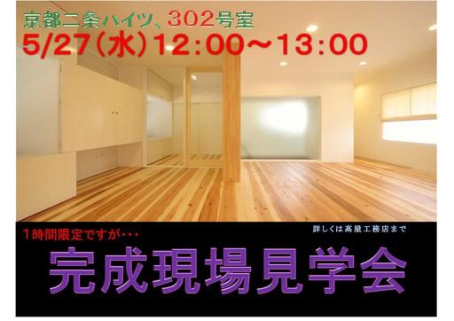 二条ハイツ見学会_PAGE0000.jpg